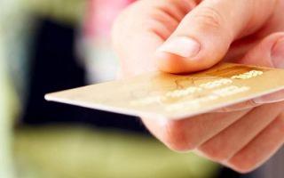 Как оформить карту с кредитным лимитом?
