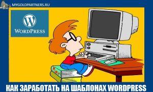 Как заработать на WordPress сайте прямо сейчас