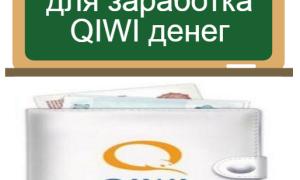 Заработок на Киви без вложений, как заработать на QIWI