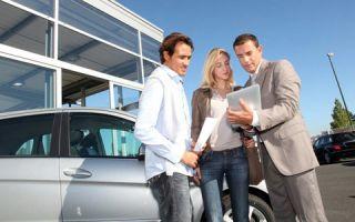 Как оформить покупку автомобиля?
