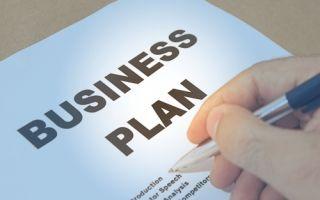 Как составить самостоятельно бизнес-план?
