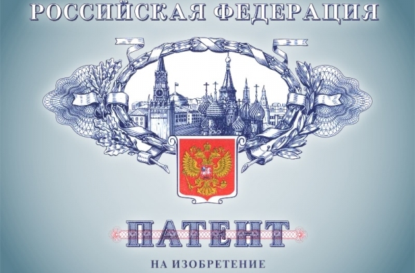 Российский патент