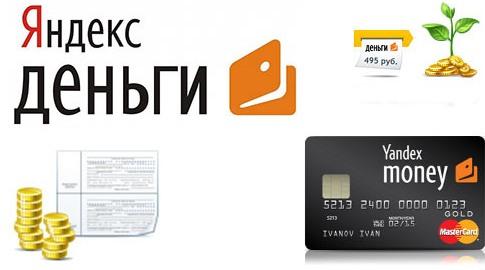Деньги и Яндекс
